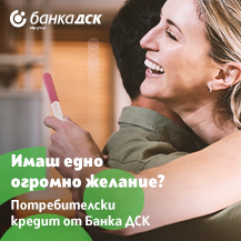 Потребителски кредит от Банка ДСК
