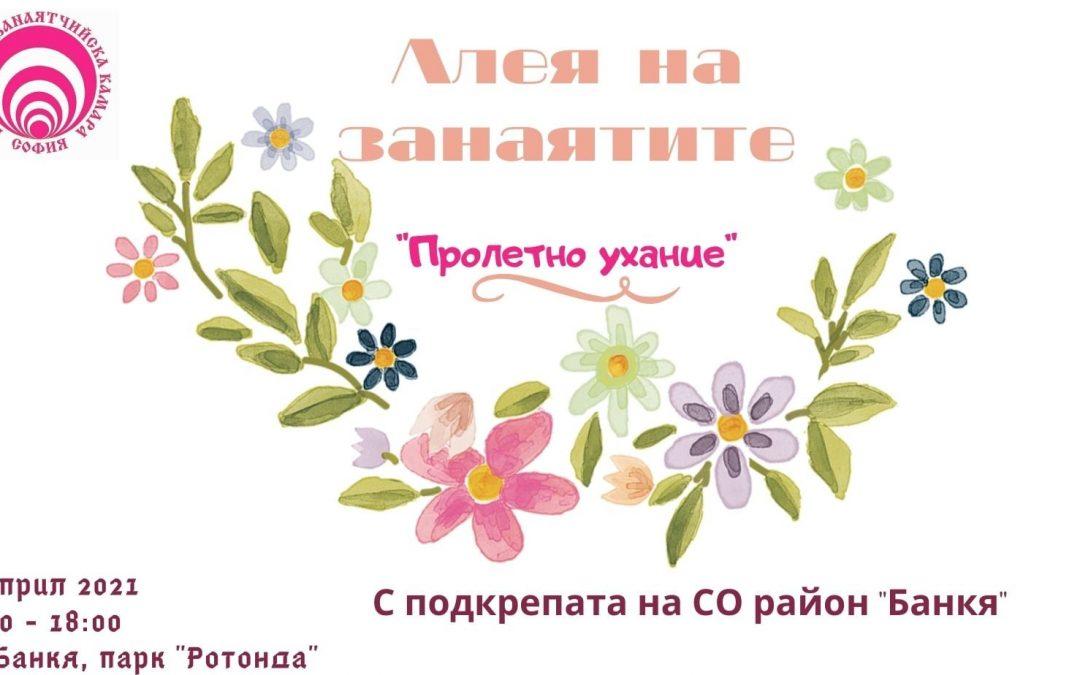 "Алея на занаятите ""Пролетно ухание"""